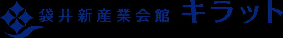 袋井新産業会館キラット
